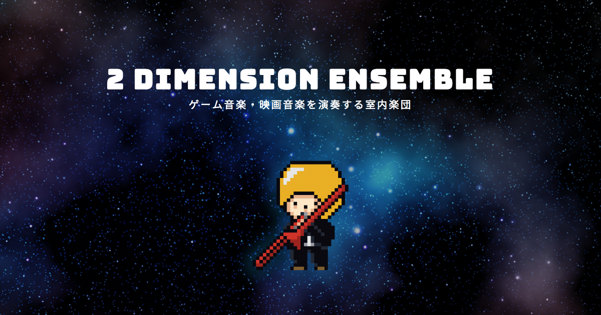 2Dimension Ensemble 2018
